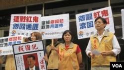 台灣在野黨台聯黨控告連戰涉及通敵外患罪(美國之音張永泰拍攝 )