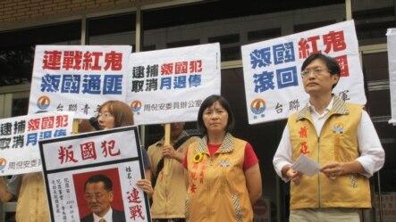 台湾在野党台联党控告连战涉及通敌外患罪(美国之音张永泰拍摄 )