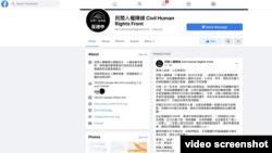 香港民間人權陣線在臉書上發佈解散的消息(網上截圖)