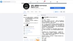 打壓無異於文革2.0 香港公民社會面臨瓦解