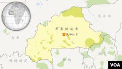 布基纳法索地理位置