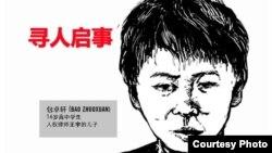 國際社會尋找包卓軒(國際特赦中文推特圖片)