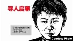 国际社会寻找包卓轩(国际特赦中文推特图片)