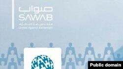 Proyek Sawab Center dari AS dan Uni Emirat Arab untuk melawan ideologi ekstremisme.