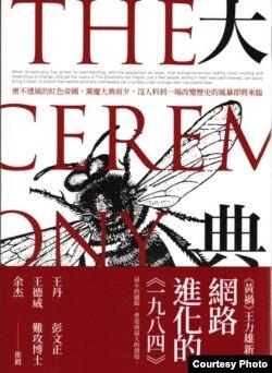 中国作家王力雄的小说《大典》的封面。