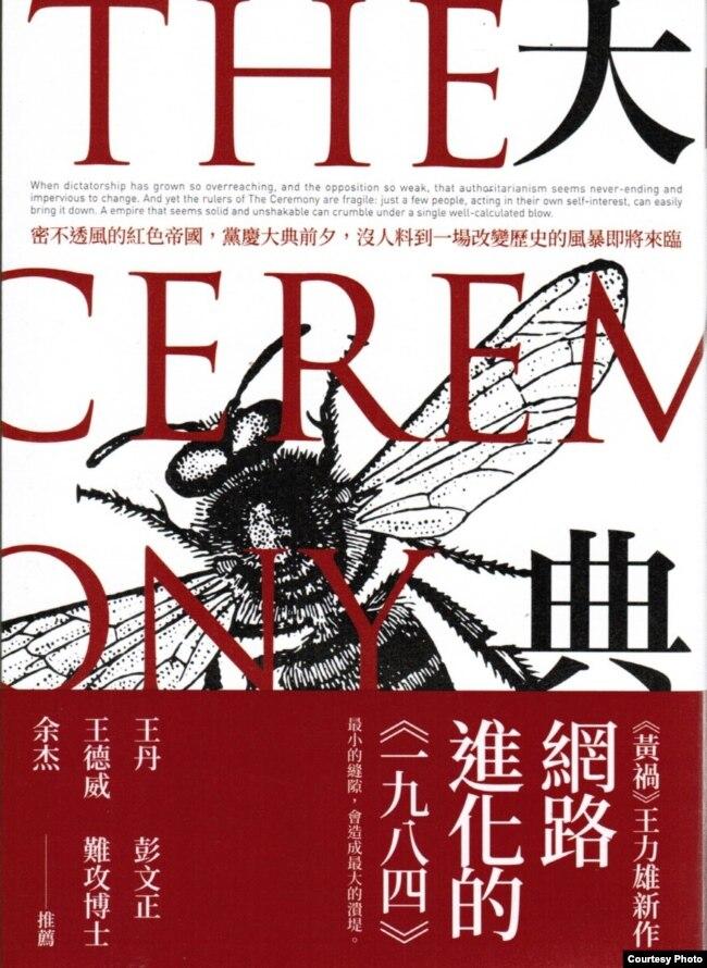 中國作家王力雄的小說《大典》的封面。
