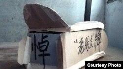 """陈云飞为他的护照和港澳通行证准备的""""灵柩""""(维权网)"""