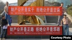 北京公民在海淀区繁华地段促官员公示财产(博讯图片/网友提供)