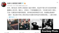 加拿大驻华大使馆微博出谜语纪念刘晓波(微博截屏)
