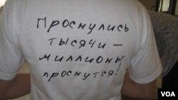 Слоган на футболке одного из участников форума