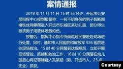 云南开远幼儿园不明液体喷溅灼伤警方案情通报