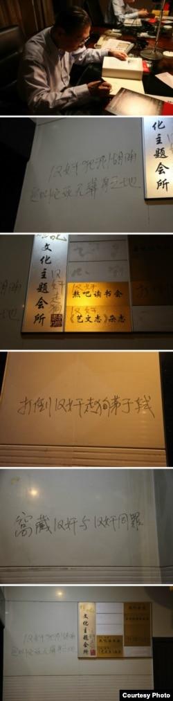 毛左人士在長沙熬吧讀書會招牌上塗畫標語 (微博圖片/@王來扶)