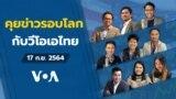 Cover for VOA Thai Daily Talk on 17 September 2021