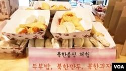 지난 22일 서울 대학로 극장 앞에서 북한문화 체험 행사가 열린 가운데, 매대에 북한 음식이 놓여있다.