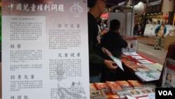 香港支聯會的攤位展出有關中國童工、殺嬰、性侵犯及留守兒童等問題,呼籲國際社會關注中國兒童人權問題 (美國之音湯惠芸)