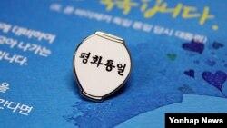 한국 통일부가 제작 배포한 '통일 항아리' 배지. (자료 사진)