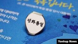 한국 통일부가 제작, 배포한 '통일 항아리' 배지. (자료 사진)