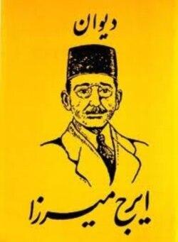 دیوان ایرج میرزا در سالهای اخیر با سانسور مواجه شده است