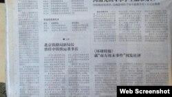 1月9日新京報轉載環時社評版面(網絡圖片/北風提供)