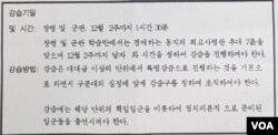 지난해 11월 북한 조선노동당츨판사가 발간한 강습제강 차례 페이지의 내용 일부. 강습 기일과 방법이 상세하게 나와 있다.
