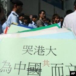 示威者抗议港大校方奉承北京效忠中共