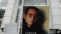香港立法会部分议员在中联办外面抗议监禁刘晓波