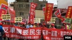 """高雄统派团体抗议""""台美国防产业论坛""""的举行 (美国之音记者杨明拍摄)"""