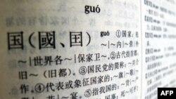 美国学校正在调适两种中文字体教学