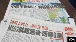 台灣媒體以頭版頭條報導 M503 新航路爭議的最新發展 。(美國之音張永泰攝)