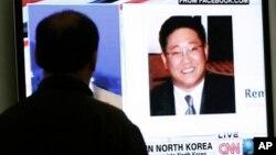 ຊາຍເກົາຫລີໃຕ້ຄົນນຶ່ງ ເບິ່ງພາບຂອງ ທ້າວ Kenneth Bae ຊາວອະເມຣິກັນເຊື້ອສາຍເກົາຫຼີ ທີ່ຖືກຈັບທີ່ເມືອງ Rason ຂອງເກົາຫລີເໜືອ ທີ່ອອກໃນໂທລະພາບໃນວັນທີ 2 ພຶດສະພາ 2013