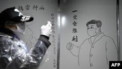 Зображення китайського керівника Сі Цзіньпіна на стіні лікарні в місті Ухань провінції Хубей у Китаї (Photo by Noel Celis / AFP)