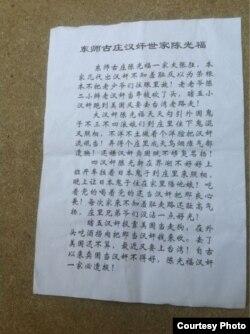 """东师古村张贴的威胁陈光诚和陈光福""""小子宝"""" (陈光福微博图片)"""