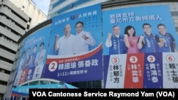 國民黨總部外掛起大型競選宣傳海報 (攝影:美國之音記者任敬揚)