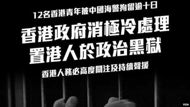 香港民主派区议员赵柱帮9月2日开始发起网上联署,要求中国当局立即交回12名被拘留在深圳盐田看守所的香港青年男女 (赵柱帮社交网站图片)