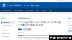 """美国财政部有关认定中国公民张健(译音)为""""重大外国毒品走私者""""的新闻稿"""