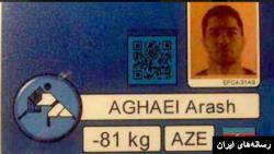 تصویری از کارت مبارزه آرش آقایی به عنوان جودوکار تیم ملی آذربایجان