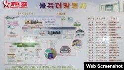 '아침', '만방', '고려의 숲' 등 북한 공식 기관들의 홈페이지 운영 상황을 한눈에 알 수 있는 포스터가 6일 공개됐다. 싱가포르의 사진작가 아람 판 씨는 최근 북한 나선의 전자도서관에 게시된 웹사이트 소개 포스터를 자신의 페이스북 'DPRK360' 계정에 공개했다. 사진은 판 씨가 공개한 포스터 이미지.