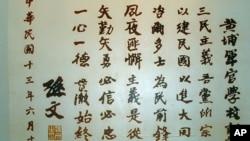孙中山亲笔所写的中华民国国歌歌词