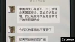 2021年1月28日晚8时47分,杨茂东(郭飞雄)失联前给家人发的最后几条短信(杨茂平提供图片)