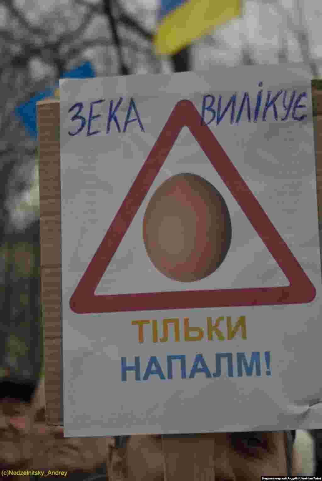 Україна вставала у парку Шевченка