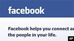 """پاکستان میں"""" فیس بک"""" تک رسائی پر پابندی کا حکم"""
