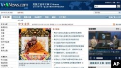 The voanews.com Chinese language web home page.