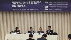 서울대학교 2015 통일기반 구축 학술대회 열어