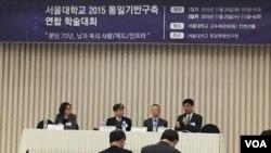 서울대학교 통일평화연구원이 24일과 25일 이틀간 '서울대학교 2015 통일기반 구축 연합학술대회'를 열었다. 사진은 24일 학술대회 현장.