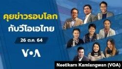 คุยข่าวรอบโลกกับวีโอเอไทย ประจำวันอังคารที่ 26 ตุลาคม 2564 ตามเวลาประเทศไทย