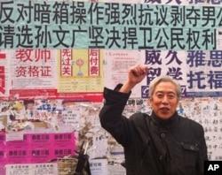 2011年11月26日,77歲獨立候選人孫文廣在山大校園競選地區人大代表(資料圖片)