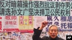 2011年11月26日,77岁独立候选人孙文广在山大校园竞选地区人大代表 (资料图片)