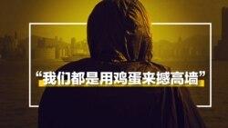 """香港示威者:新冠肺炎开拓抗争运动""""新战线"""""""