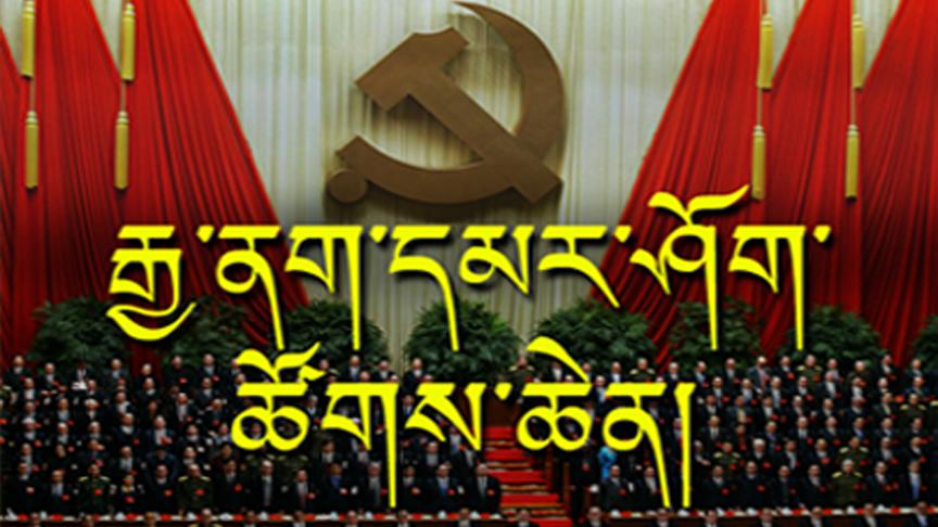 18th CCP Congress