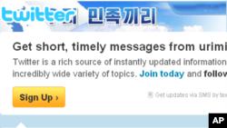 A screen shot of North Korea's Twitter Account